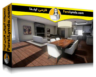 لیندا _ آموزش واقعیت مجازی برای تجسم معماری و صنعتی در Unreal (با زیرنویس)