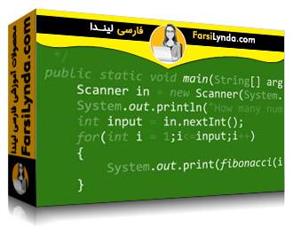 لیندا _ آموزش برنامه نویسی بازگشتی در جاوا (با زیرنویس)