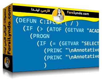 لیندا _ آموزش برنامه نویسی با AutoLISP  و Visual LISP (با زیرنویس فارسی AI)
