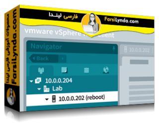 لیندا _ آموزش VMware vSphere: اداره و مدیریت ماشینهای مجازی (با زیرنویس فارسی AI)