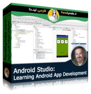 لیندا _ آموزش ساخت اَپ های اندرویدی در اندروید استودیو (با زیرنویس)