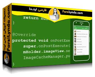 لیندا _ آموزش ساخت اَپ های اندروید: سرویس های RESTful وب (با زیرنویس فارسی AI)