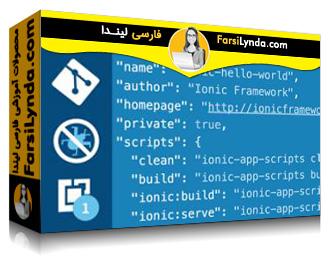 لیندا _ آموزش Ionic 3 برای برنامه نویسان موبایل (با زیرنویس)