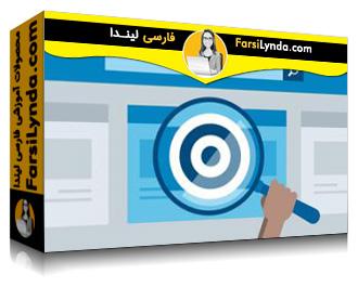 لیندا _ آموزش پیشرفته SEO: طراحی یک SEO-Friendly وب سایت (با زیرنویس)