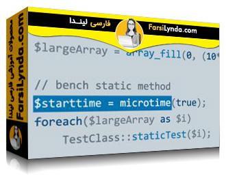 لیندا _ آموزش پی اچ پی : بهینه سازی عملکرد (با زیرنویس فارسی AI)
