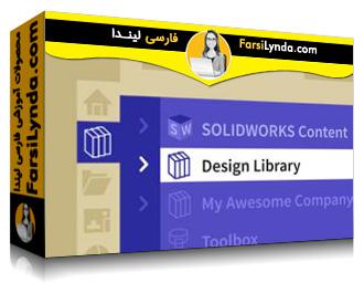 لیندا _ آموزش مدیریت Design Library در سالیدورکز (با زیرنویس)