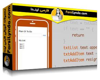 لیندا _ آموزش ساخت اولین App خودتان در iOS 11 (با زیرنویس فارسی AI)