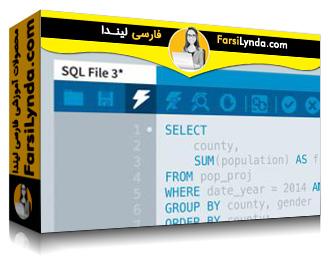 لیندا _ آموزش های دیتابیس کلینیک : MySQL (با زیرنویس)