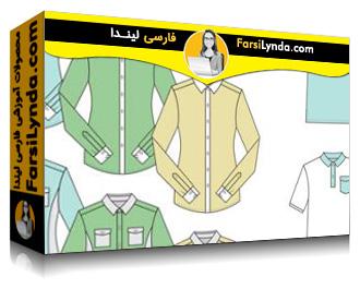 لیندا _ آموزش طراحی مد و الگوهای لباس با ایلوستریتور (با زیرنویس)