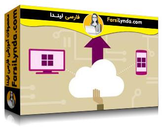 لیندا _ آموزش نصب و مدیریت برنامه های مجازی در ویندوز 10 (با زیرنویس فارسی AI)