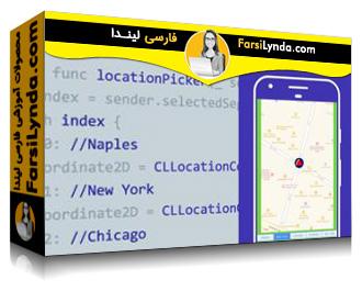 لیندا _ آموزش پیشرفته ساخت اَپ های iOS : مکان یابی با MapKit و Core Location (با زیرنویس فارسی AI)