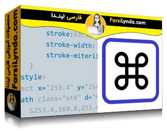 لیندا _ آموزش فرمت گرافیکی SVG (با زیرنویس)