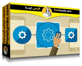 لیندا _ آموزش طراحی برنامه های iOS و اندروید (با زیرنویس)