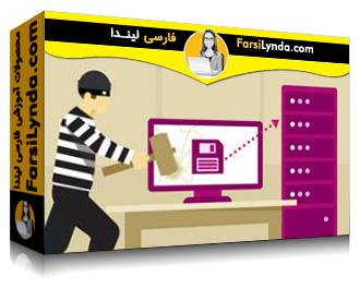 لیندا _ آموزش های Cybersecurity Awareness : پشتیبان گیری از اطلاعات  (با زیرنویس)