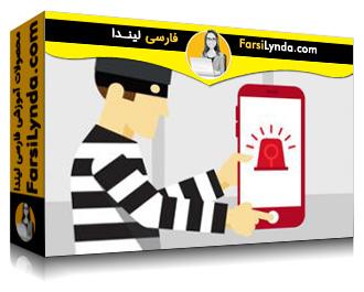 لیندا _ آموزش های Cybersecurity Awareness: امنیت گوشی های موبایل (با زیرنویس)
