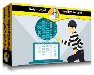 لیندا _ آموزش های Cybersecurity Awareness: حفاظت اطلاعات دیجیتالی (با زیرنویس)