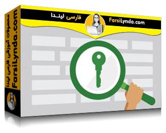 لیندا _ آموزش استراتژی کلید واژه در SEO (با زیرنویس)