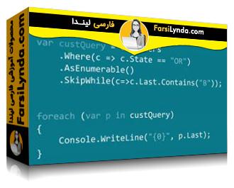 لیندا _ آموزش جامع LINQ با استفاده از سی شارپ #C (با زیرنویس)