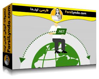 لیندا _ آموزش بین المللی کردن برنامه های ASP.NET Core (با زیرنویس فارسی AI)