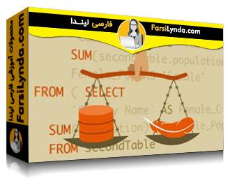 لیندا _ آموزش های دیتابیس کلینیک: SQLite (با زیرنویس)