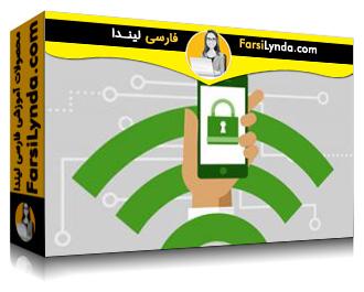 لیندا _ آموزش گواهینامه (CompTIA Security+ (SY0-501 بخش 2: تکنولوژی ها و ابزارها (با زیرنویس)