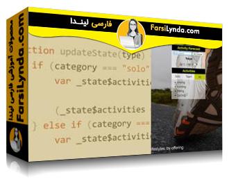 لیندا _ آموزش ساخت اَپ با وانیلا جاوااسکریپت (با زیرنویس فارسی AI)