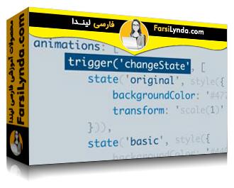 لیندا _ آموزش انیمیشن و متحرک سازی با انگولار (با زیرنویس فارسی AI)