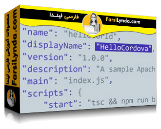 لیندا _ آموزش توسعه اَپ های کوردوا با کد ویژوال استودیو و Typescript (با زیرنویس)