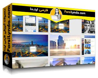 لیندا _ آموزش طراحی وبسایت با Adobe XD (با زیرنویس)