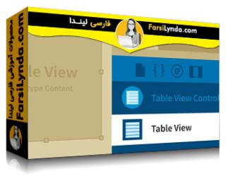 لیندا _ آموزش برنامه نویسی در iOS 11 : کار با Viewها (با زیرنویس)