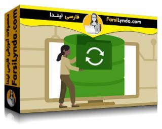 لیندا _ آموزش دیتابیس اوراکل  12c: پشتیبان گیری و بازیابی اطلاعات (با زیرنویس فارسی AI)