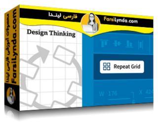 لیندا _ آموزش توسعه یک سیستم طراحی با Adobe XD (با زیرنویس)