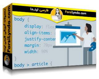 لیندا _ آموزش CSS: افزایش گرافیک وب سایت (با زیرنویس)