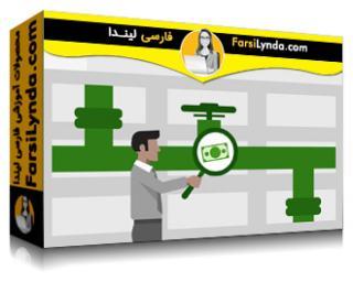 لیندا _ آموزش تجزیه و تحلیل چرخه ی فروش شما در اکسل (با زیرنویس)