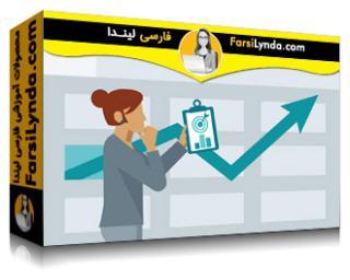 لیندا _ آموزش تجزیه و تحلیل عملکرد بازاریابی شما در اکسل (با زیرنویس)