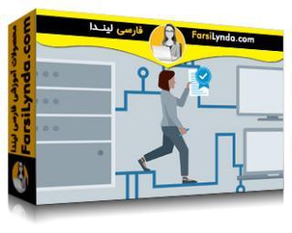 لیندا _ آموزش کسب گواهی CCNP Routing (300-101) Cert Prep: اصول شبکه (با زیرنویس)