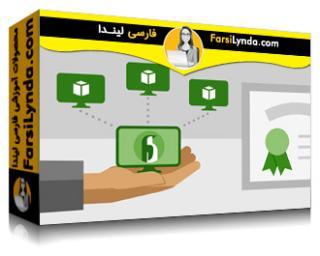 لیندا _ آموزش گواهینامه LFCS: مجازی سازی در اوبونتو (با زیرنویس فارسی AI)