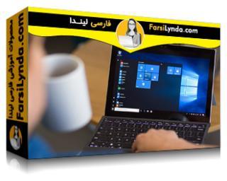 لیندا _ آموزش جامع Creators در ویندوز 10 (با زیرنویس)