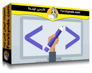 لیندا _ آموزش مفاهیم اساسی در طراحی و توسعه وب (با زیرنویس فارسی AI)