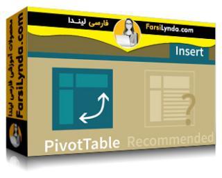 لیندا _ آموزش جامع Pivot Tables در اکسل (با زیرنویس)