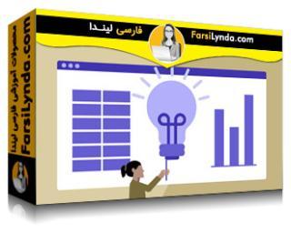 لیندا _ آموزش نکات و ترفندها در اکسل (با زیرنویس فارسی AI)