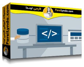 لیندا _ آموزش فریم ورک های MVC برای ساخت برنامه های وب با پی اچ پی (با زیرنویس)