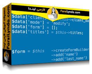 لیندا _ آموزش ساخت برنامه های وب مدرن با Symfony 3 (با زیرنویس)