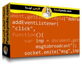 لیندا _ آموزش Real-Time وب با Node.js (با زیرنویس فارسی AI)
