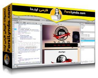 لیندا _ آموزش ساخت یک وب سایت با دریم ویور CC (با زیرنویس)