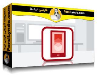 لیندا _ آموزش توسعه برنامه های اندروید: انیمیشن ها و انتقال ها (با زیرنویس فارسی AI)