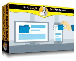 لیندا _ آموزش ساخت یک سایت نمونه کار واکنشگرا (با زیرنویس)
