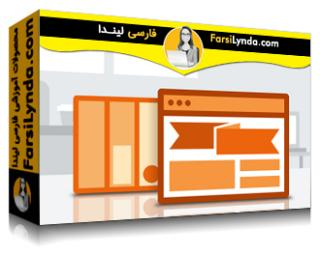 لیندا _ آموزش ادوب انیمیت CC: ایجاد آگهی بنر HTML5 (با زیرنویس فارسی AI)