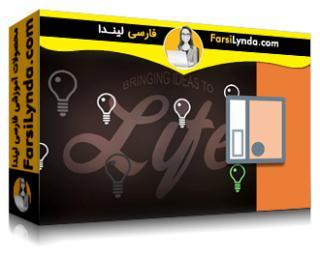 لیندا _ آموزش ادوب انیمیت CC برای طراحان وب (با زیرنویس فارسی AI)