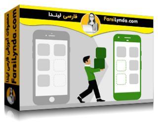 لیندا _ آموزش جامع تبدیل برنامه های iOS به اندروید با کاتلین (با زیرنویس)